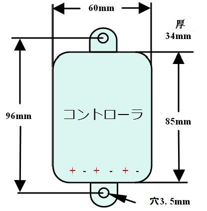 solar-controller-size.jpg
